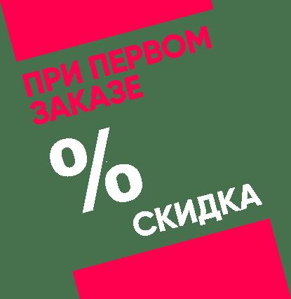 При первом заказе скидка 10%